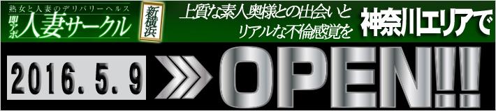 新横浜OPENバナー0509