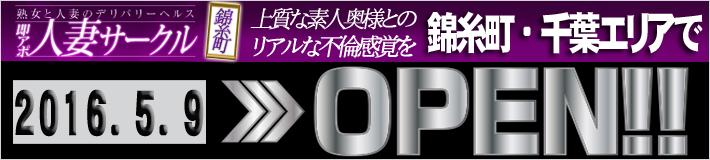錦糸町OPENバナー0509