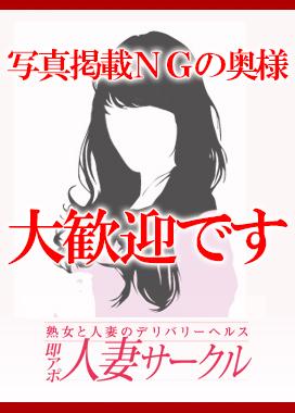 写真掲載NG歓迎_b1